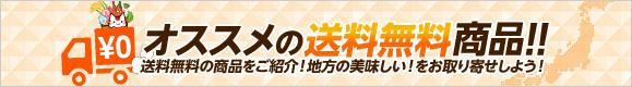 風土jpお取り寄せ 2020送料無料特集バナー