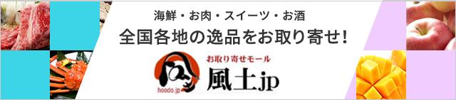 お取り寄せモール 風土jp
