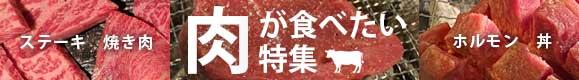 風土jpお取り寄せ 肉特集バナー