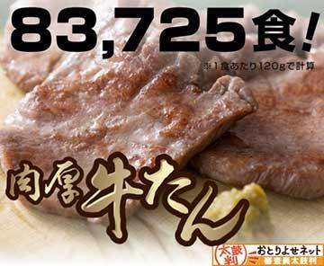 写真:杜の都仙台名物肉厚牛たん塩味