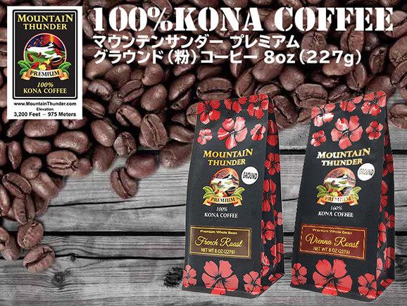 写真:Mountain Thunder(マウンテンサンダー)100%ハワイコナコーヒー グラウンド(粉)