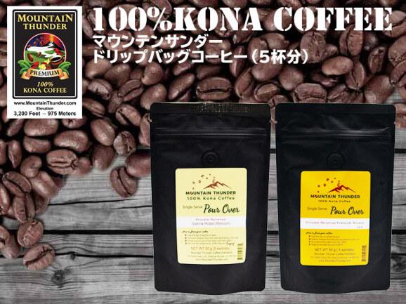 写真:ハワイコナコーヒー ドリップバッグ