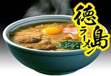 写真:味付豚肉入り徳島ラーメン