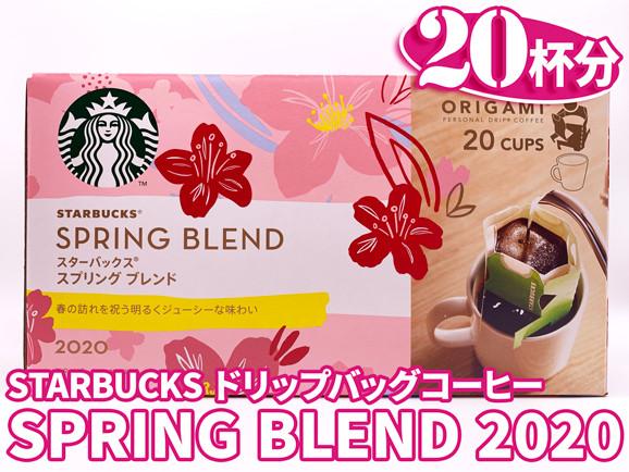 写真:STARBUCKS SPRING BLEND 2020 20杯分 ドリップバッグコーヒー