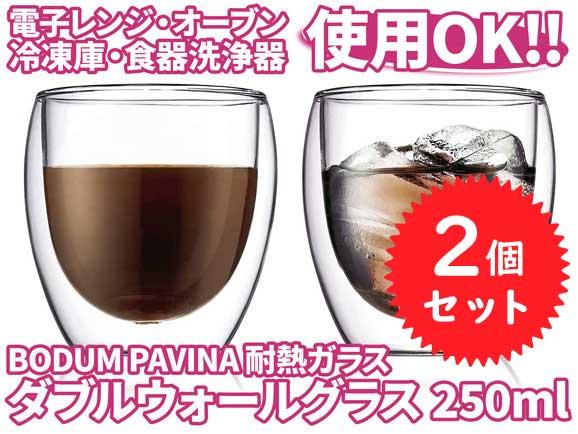 写真:BODUM PAVINA ダブルウォールグラス 250ml 耐熱ガラス 2個セット