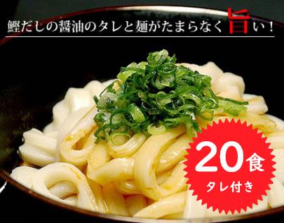 写真:伊勢うどん 20食(タレ付き)