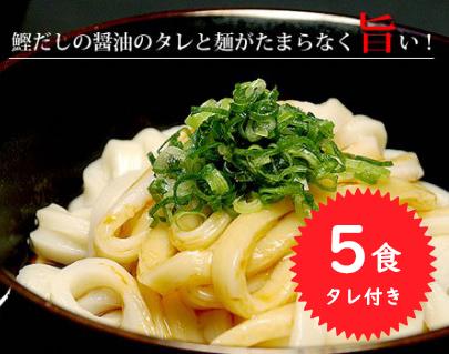 写真:伊勢うどん 5食(タレ付き)