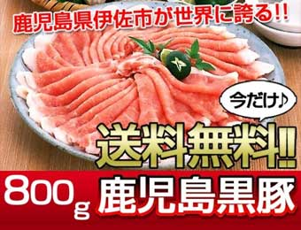 写真:産地直送 お中元 誕生日 名人増元さんが育てた鹿児島黒豚 食べくらべセット1