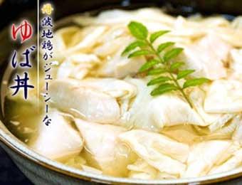 写真:お中元・ゆば丼+汲上げゆば1袋