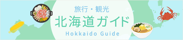 北海道ガイド