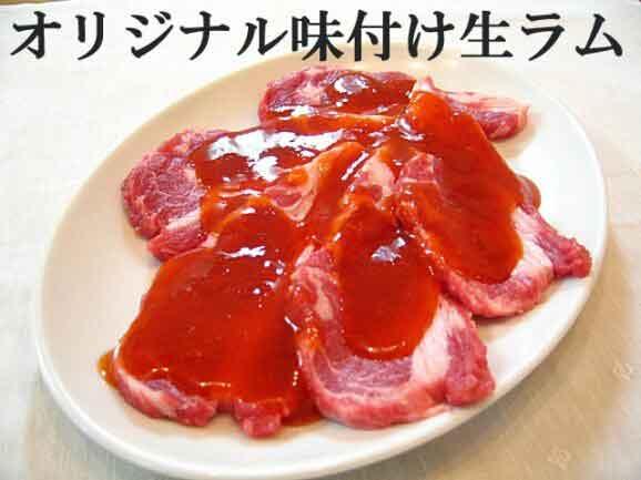【北海道発】味付け生ラム♪肉厚