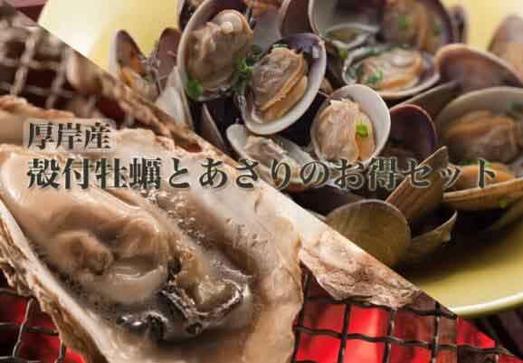 厚岸産牡蠣とあさりのお得セット