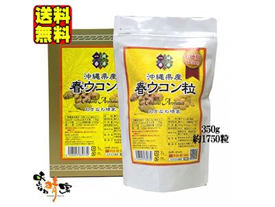 沖縄県産 春ウコン粒 お徳用