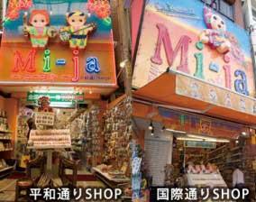 沖縄土産の専門店 Mi-ja