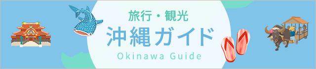 沖縄名観光ガイド