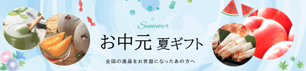 日本全国各地の名産品やお土産のお取り寄せモール 風土jp お中元2021